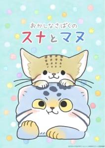 TVアニメ「おかしなさばくのスナとマヌ」キービジュアル