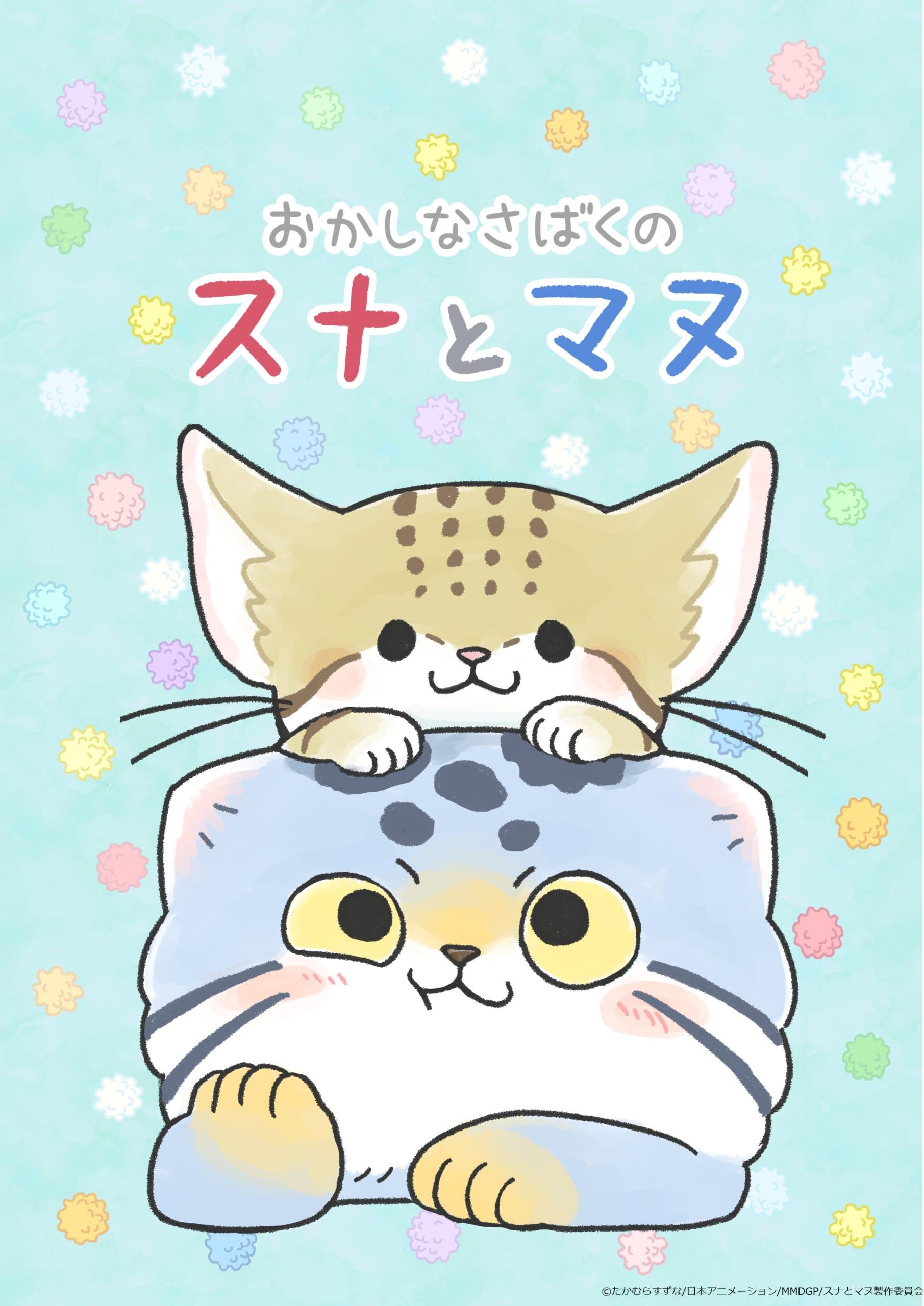 ネコに癒やされるショートアニメ「おかしなさばくのスナとマヌ」2021年2月放送開始!キャストは葉山翔太さん&岩崎諒太さん