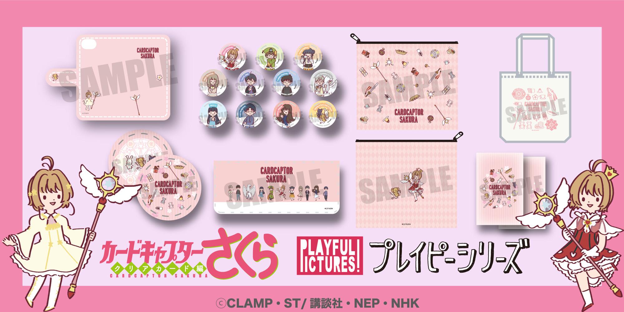 「カードキャプターさくら」×「プレイピーシリーズ」オリジナル描き起こしグッズ新登場!ゆるっとしたデザインに癒やされる