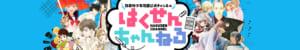 はくせんちゃんねる~白泉社少女漫画公式チャンネル~