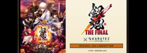 「銀魂 THE FINAL」×「カラオケの鉄人」
