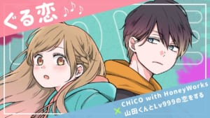 CHiCO with HoneyWorks ×「山田くんとLv999の恋をする」
