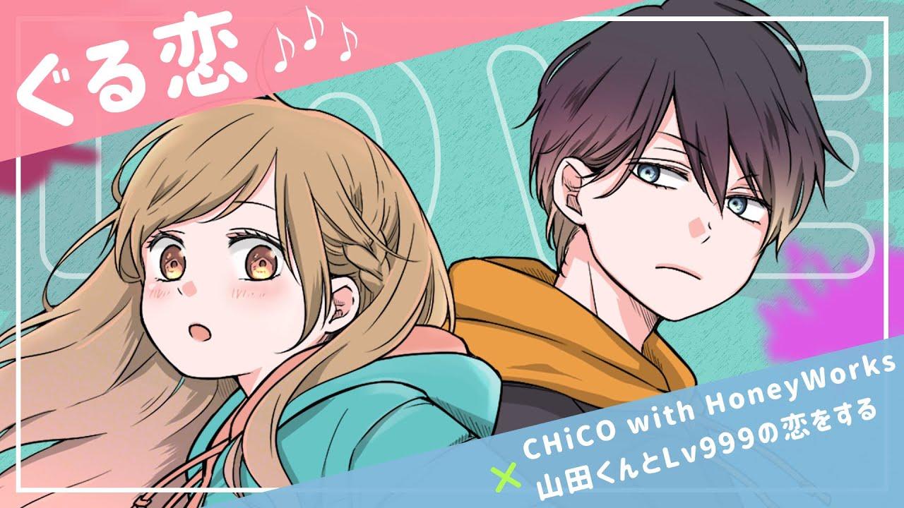 CHiCO with HoneyWorks × 人気漫画「山田くんとLv999の恋をする」完全新作プロモムービー公開!