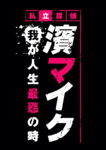 朗読劇「私立探偵 濱マイク」-我が人生最悪の時-