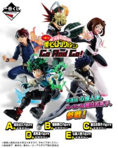 「一番くじ 僕のヒーローアカデミア Go And Go!」上位賞フィギュア