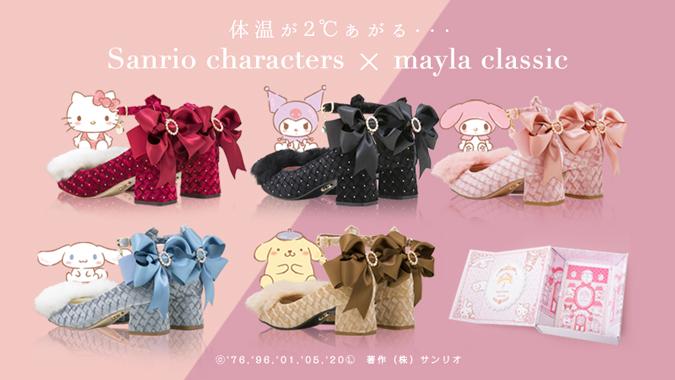 「サンリオキャラクターズ」×「mayla classic」コラボパンプス登場!ふわふわのファー&キャラのチャームが可愛い