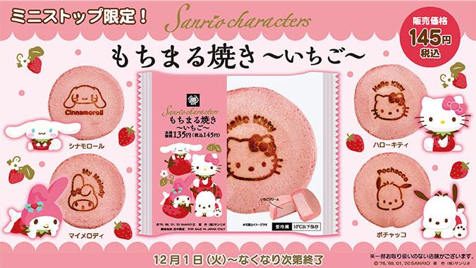 「サンリオ」人気キャラクターの焼き印が可愛い和スイーツ「もちまる焼き~いちご~」数量限定で販売決定!
