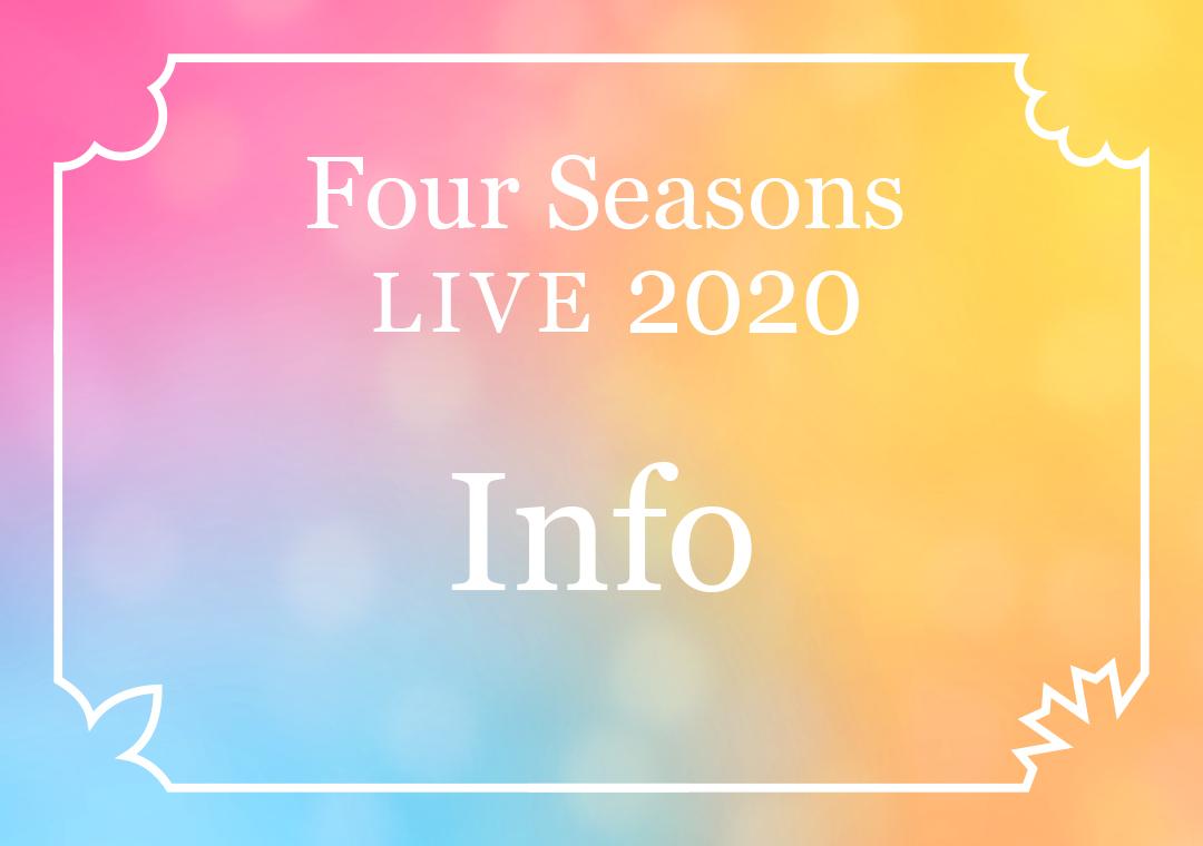 「エーステ ライブ2020」ダイジェスト映像公開!13分に渡る超大ボリューム