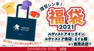 EVANGELION STORE 福袋
