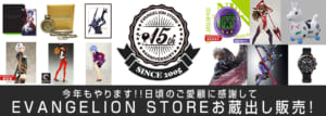 EVANGELION STORE お蔵出し商品