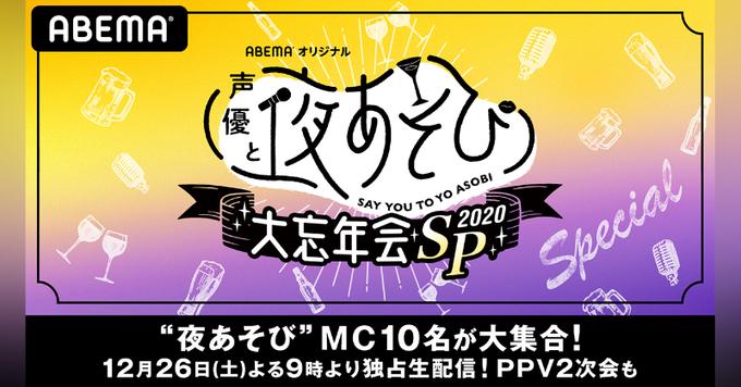 「声優と夜あそび大忘年会SP」生配信決定!浪川大輔さん、関智一さん、森久保祥太郎さんらMCが集結し2020年を振り返る