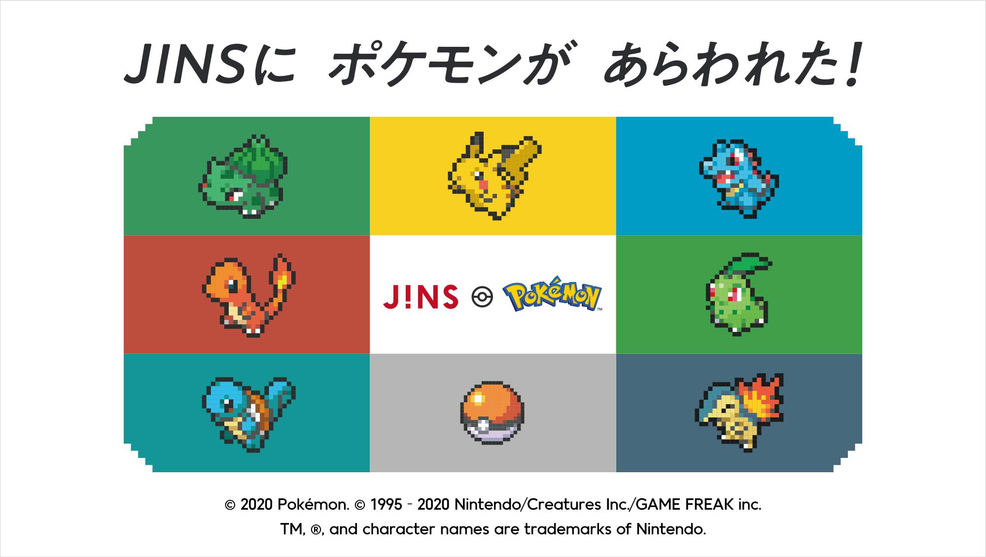 JINSポケモンモデルビジュアル