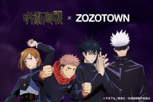 呪術廻戦 x ZOZOTOWN