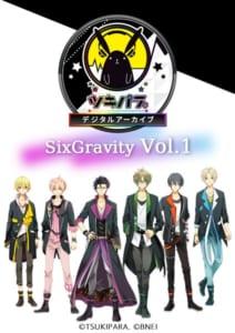 スマホブラウザ ツキパラ。デジタルアーカイブ Six Gravity Vol.1