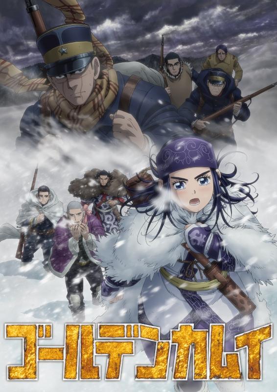 TVアニメ「ゴールデンカムイ」第3期 キービジュアル