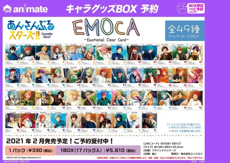 あんさんぶるスターズ!! 「EMOCA」アニメイト告知画像