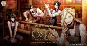 「バンドやろうぜ!」×「アニON STATION」コラボ「バンドやろうぜ! MUSIC BAR OSIRIS」