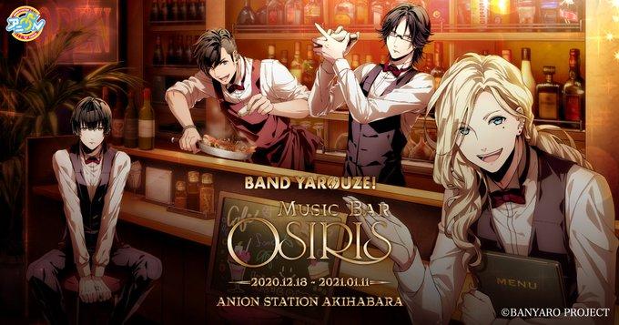 「バンドやろうぜ!」×「アニON STATION」コラボ決定!ライブ映像が上映される映像観賞会も実施
