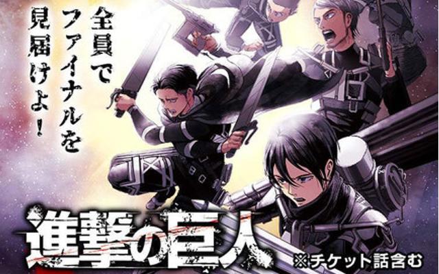 「進撃の巨人」アニメ最終章直前の23巻まで無料公開中!みんなでファイナルを見届けよう