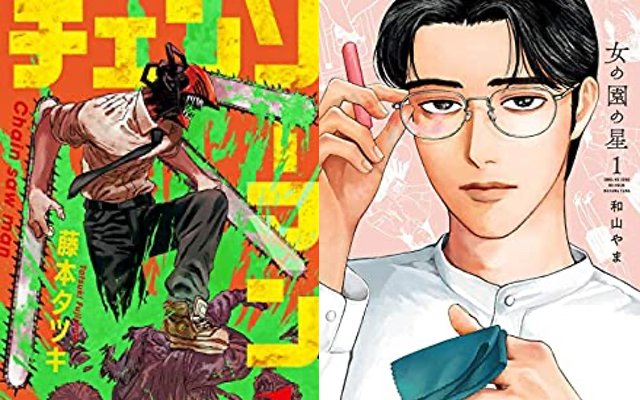 「このマンガがすごい!2021」オトコ編「チェンソーマン」、オンナ編「女の園の星」が第1位にランクイン!