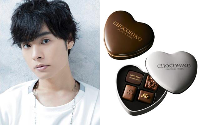 チョコ好き・岡本信彦さんのチョコレートブランド「CHOKOHIKO」爆誕!期間限定通販を実施