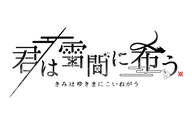 オトメイト×ハライチ・岩井勇気さんがコラボ!Nintendo Switch「君は雪間に希う」ティザームービー公開