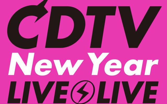 LiSAさん、Aqours、WANDSらが出演!「CDTV ライブ!ライブ!年越しスペシャル 2020→2021」出演者発表