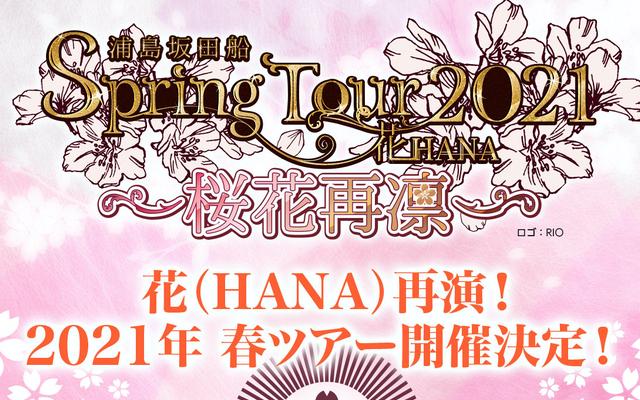 「浦島坂田船」2021年春ツアー開催決定!全国15カ所を2月より巡回