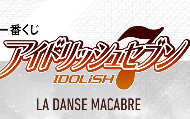 「アイナナ」新作ドラマ「ダンスマカブル」がテーマの一番くじ発売決定!各派閥のブックレット・アクスタ・缶バッジセットなど