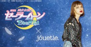 劇場版「美少女戦士セーラームーンEternal」×jouetieコラボレーション