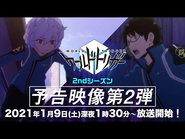 TVアニメ「ワールドトリガー」2ndシーズン予告映像第2弾公開!遊真と修のナレーションが流れる2種類の映像が展開