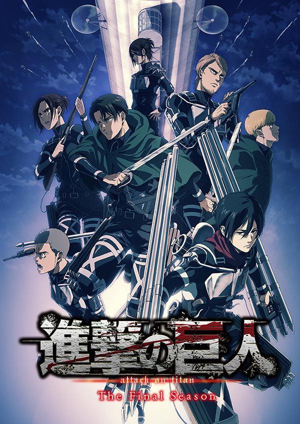 TVアニメ「進撃の巨人」The Final Season キービジュアル