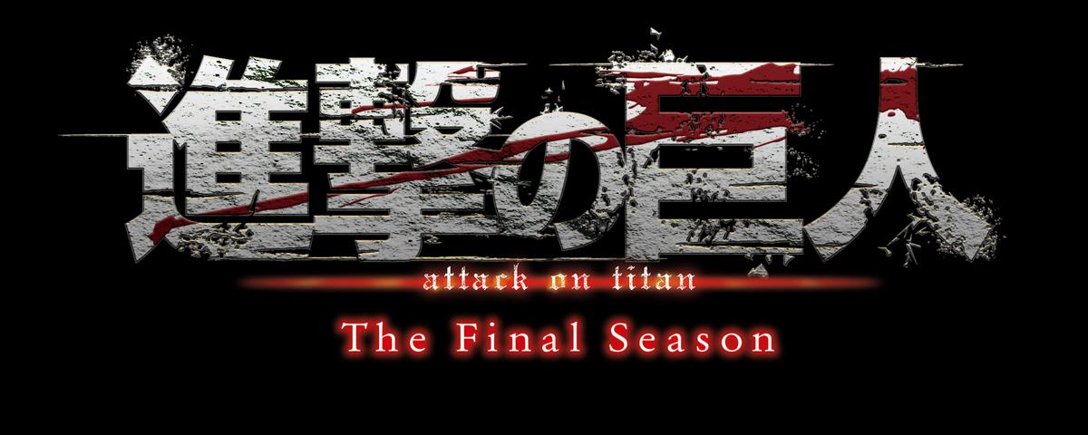 TVアニメ「進撃の巨人」The Final Season ロゴ