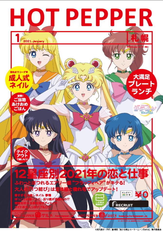 劇場版「美少女戦士セーラームーンEternal」×「HOT PEPPER」札幌版