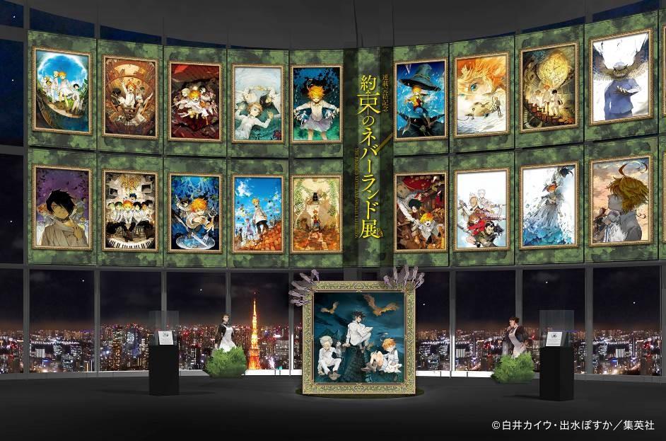連載完結記念「約ネバ展」展示会内容が明らかに!藤田ニコルさん・オズワルドさんがオープニングセレモニー登場