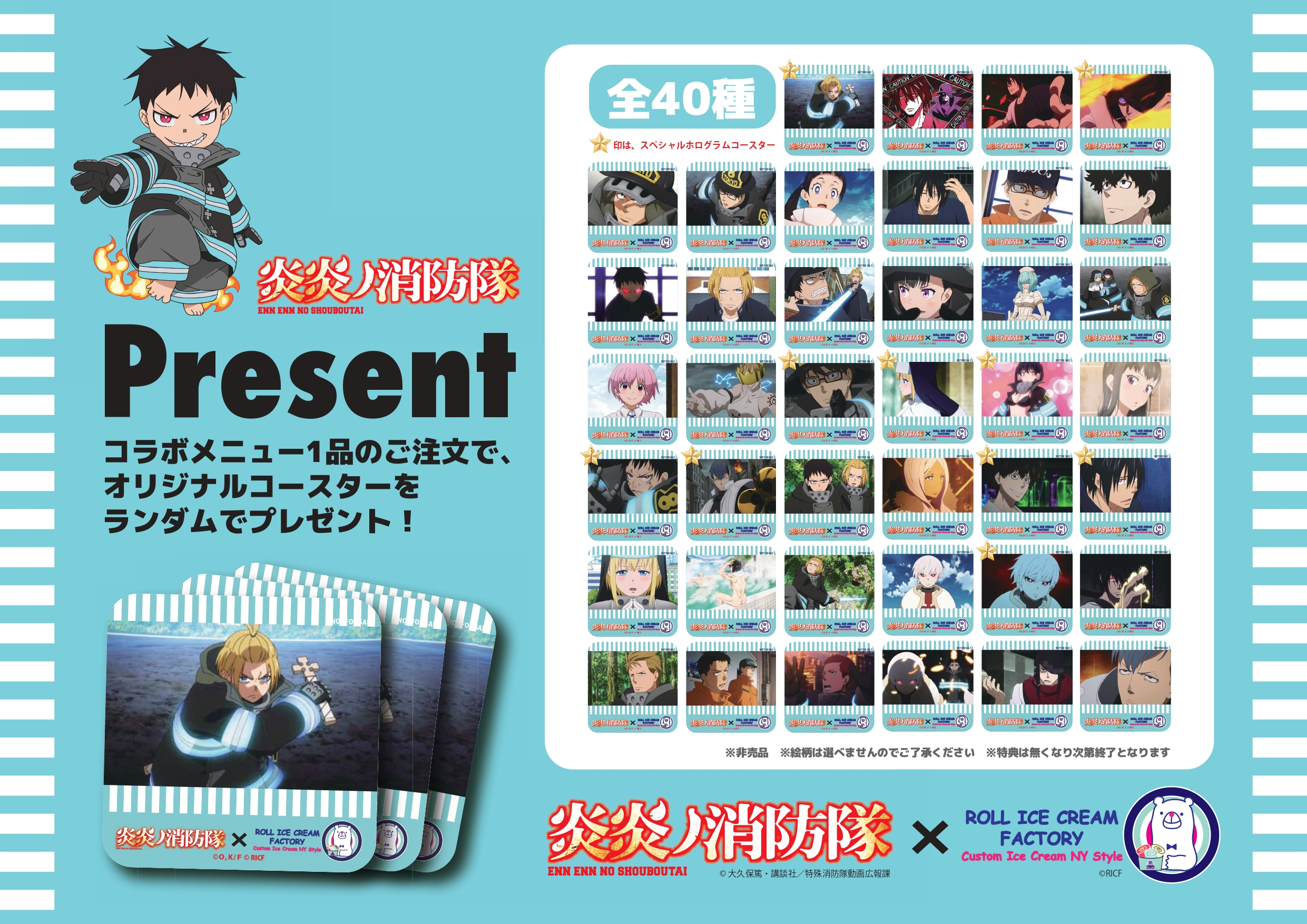 TVアニメ「炎炎ノ消防隊 弐ノ章」×「ROLL ICE CREAM FACTORY」新春開運コラボカフェ コースター
