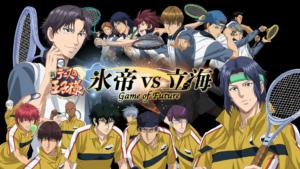 「新テニスの王子様 氷帝vs立海 Game of Future」ビジュアル