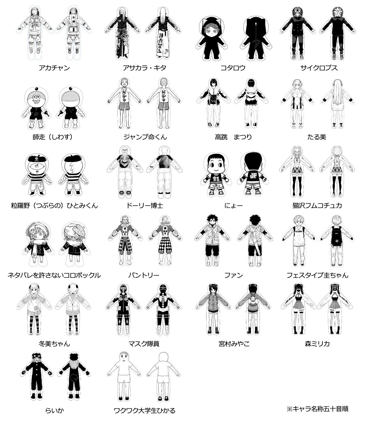 「ジャンプフェスタ2021 ONLINE」「ジャンフェス島」内で遊べるキャラクター一覧