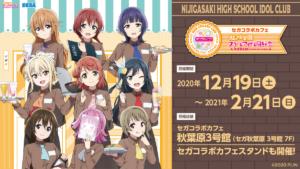 「セガコラボカフェ ラブライブ!虹ヶ咲学園スクールアイドル同好会」開催概要