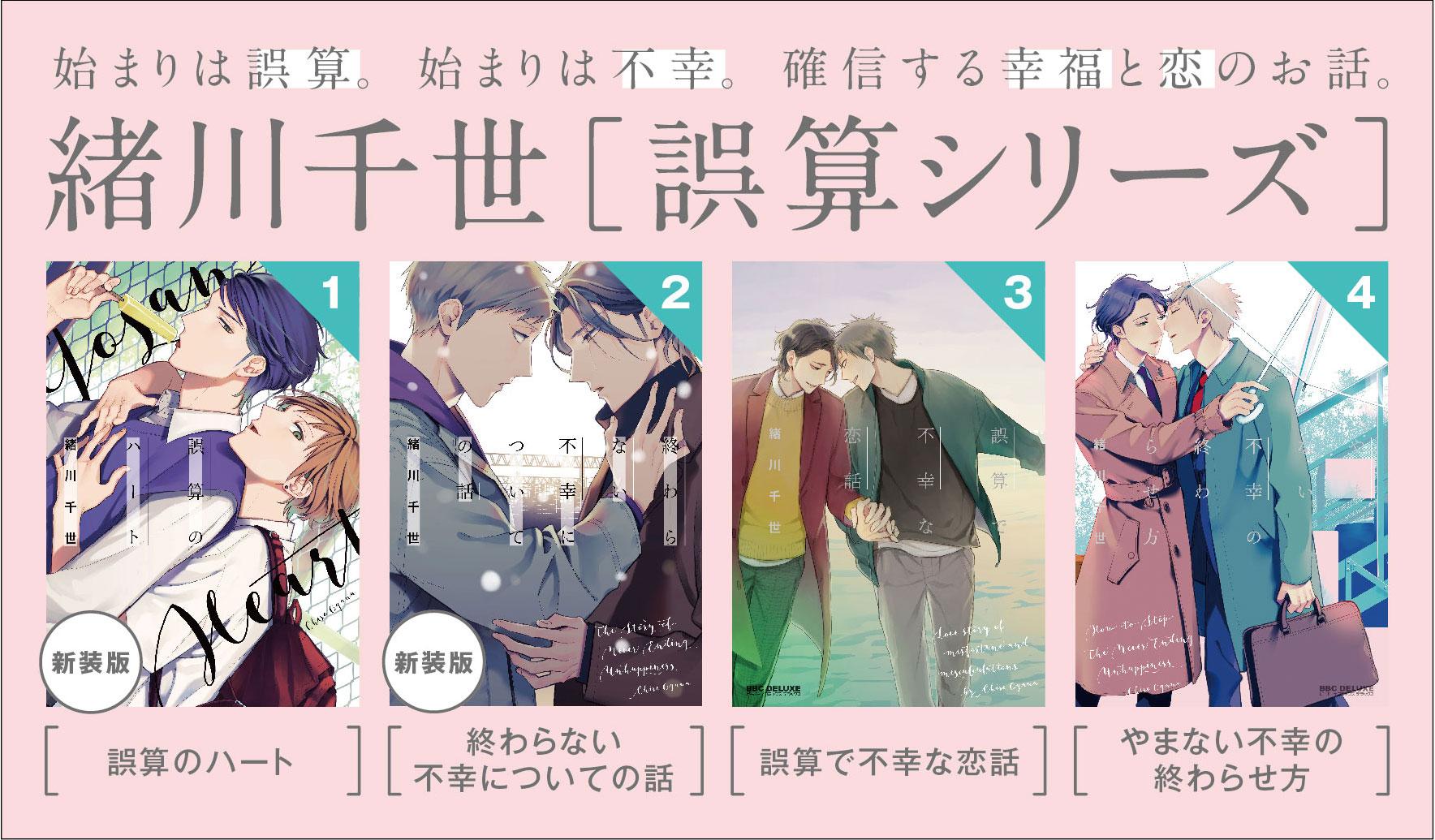 緒川千世先生の大人気「誤算シリーズ」最新刊発売!PV&特典情報公開