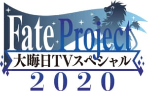 「Fate Project 大晦日TVスペシャル2020」ロゴ