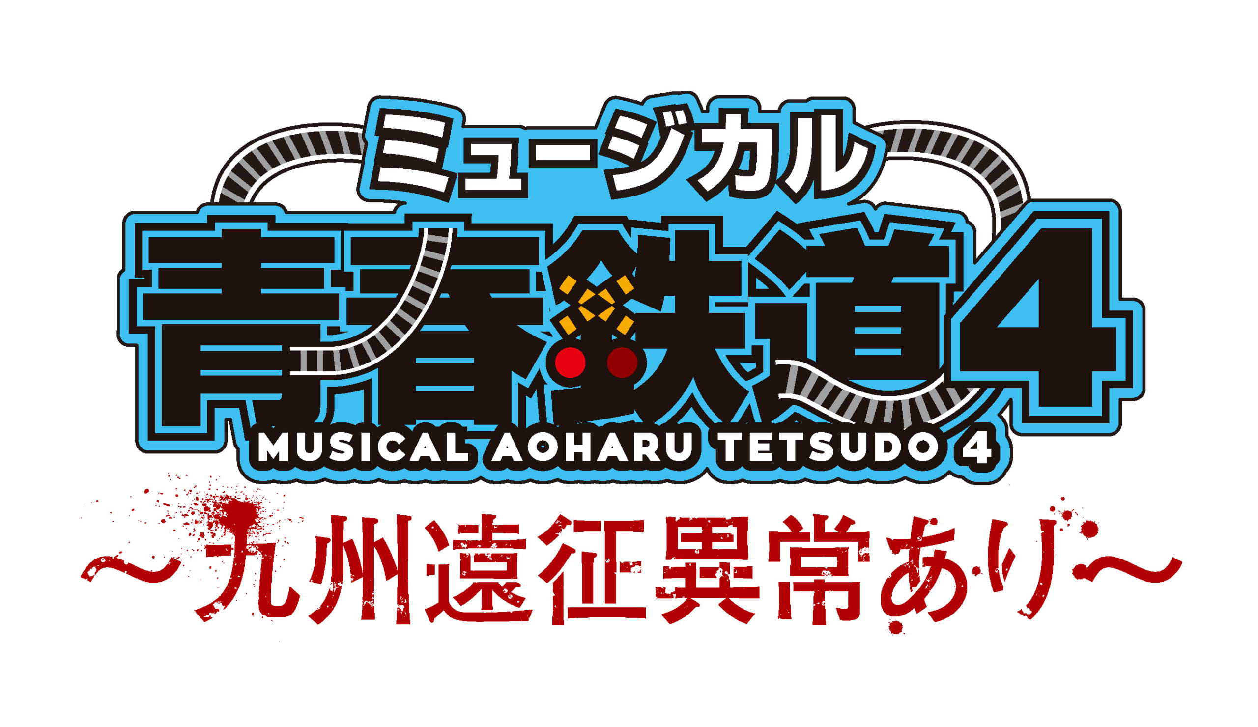 ミュージカル「青春-AOHARU-鉄道」4~九州遠征異常あり~