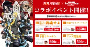 TVアニメ「炎炎ノ消防隊」コラボイベント インスパイヤ新宿サイト