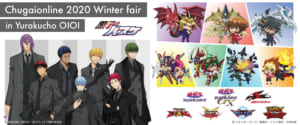「Chugaionline 2020 Winter fair in マルイ」ビジュアル