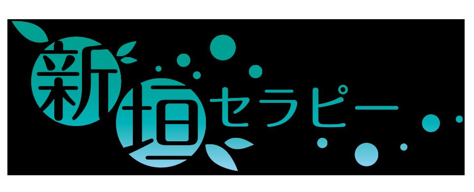 「新垣樽助のSHINGAKIセラピー」番組ロゴ