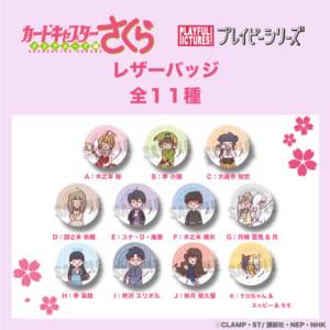 TVアニメ「カードキャプターさくら クリアカード編」× プレイピーシリーズ レザーバッジ (全11種)