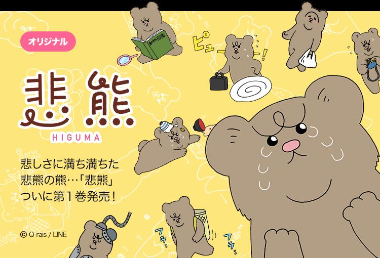 悲しい熊の4コマ漫画が実写ドラマ化!?誰もが経験したことのあるクスッと笑える「悲しいこと」が満載
