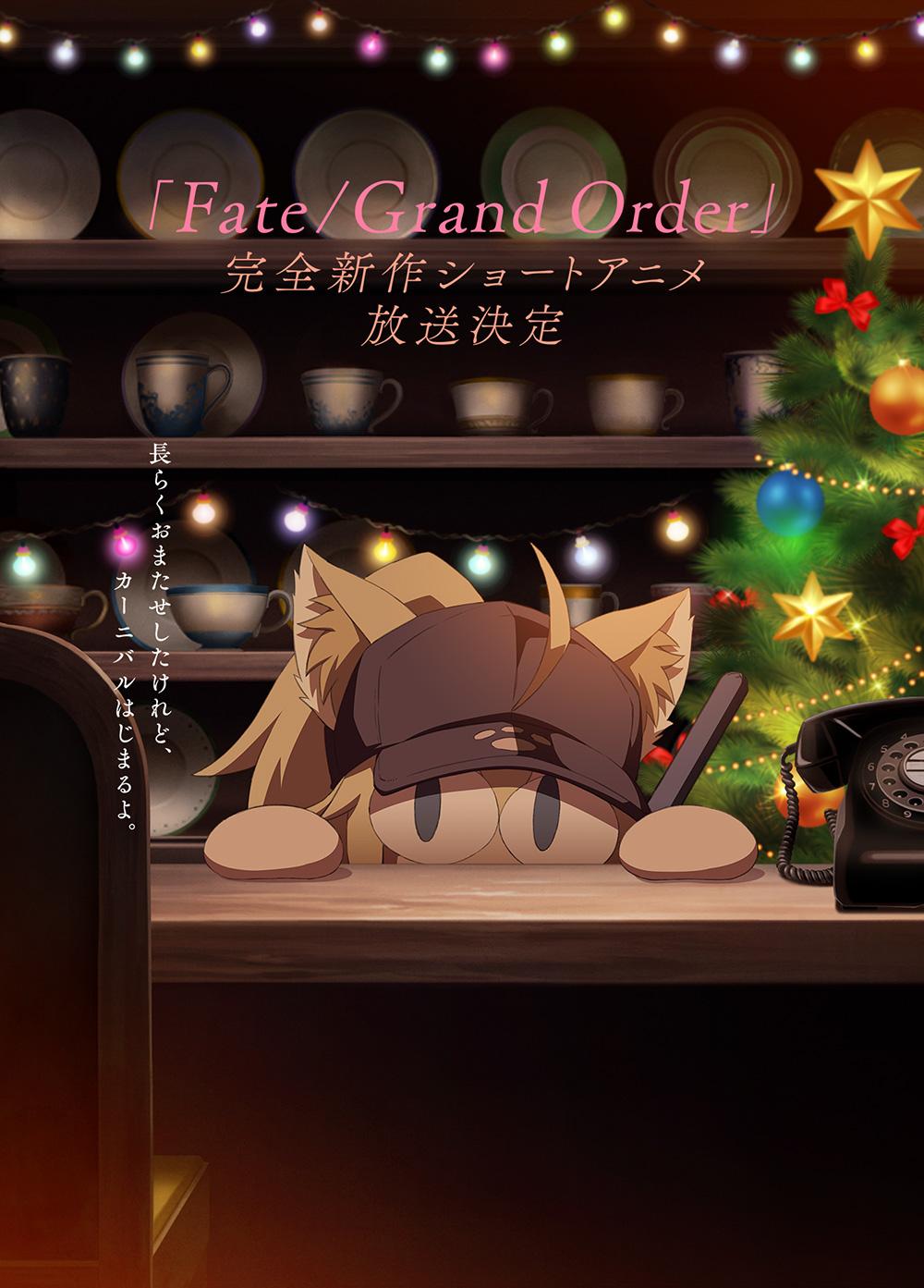 「Fate/Grand Order」完全新作ショートアニメ完全版のティザービジュアル公開!長らくおまたせしたけれど、カーニバルはじまるよ。