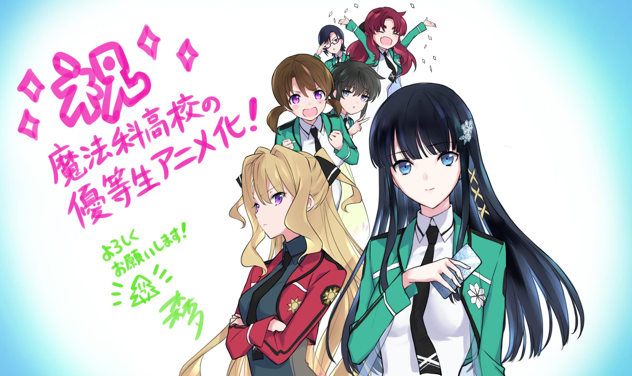 TVアニメ「魔法科高校の優等生」森夕先生お祝いコメント・イラスト
