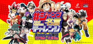 「ジャンプフェスタ2021 ONLINE」×TikTok オリジナル画像エフェクト「#ジャンプ名言 チャレンジ」